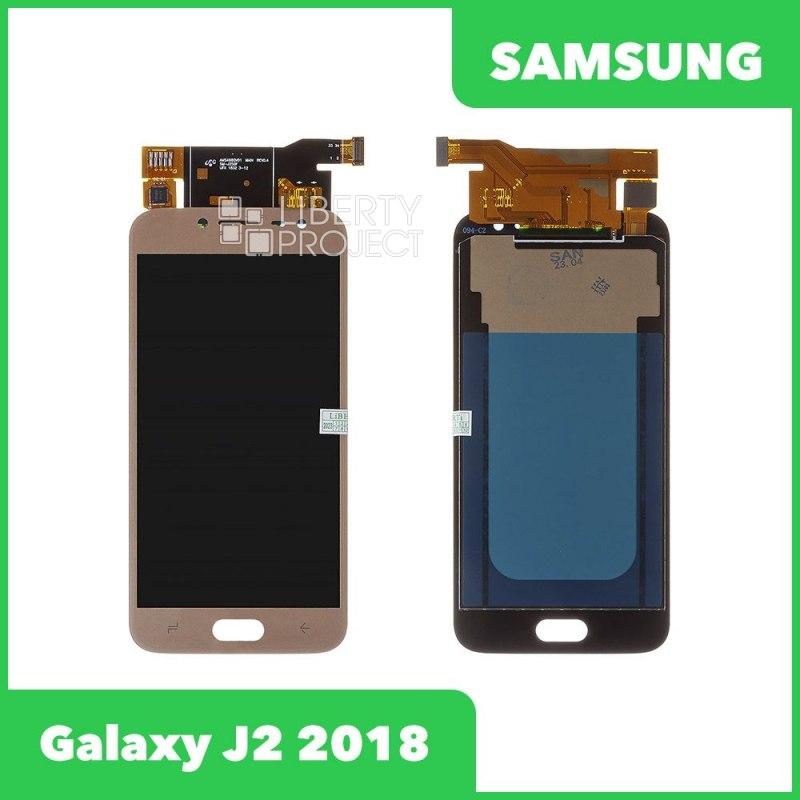 LCD дисплей для Samsung Galaxy J2 2018 SM-J250 в сборе, TFT с регулировкой яркости (золото) — купить оптом в интернет-магазине Либерти